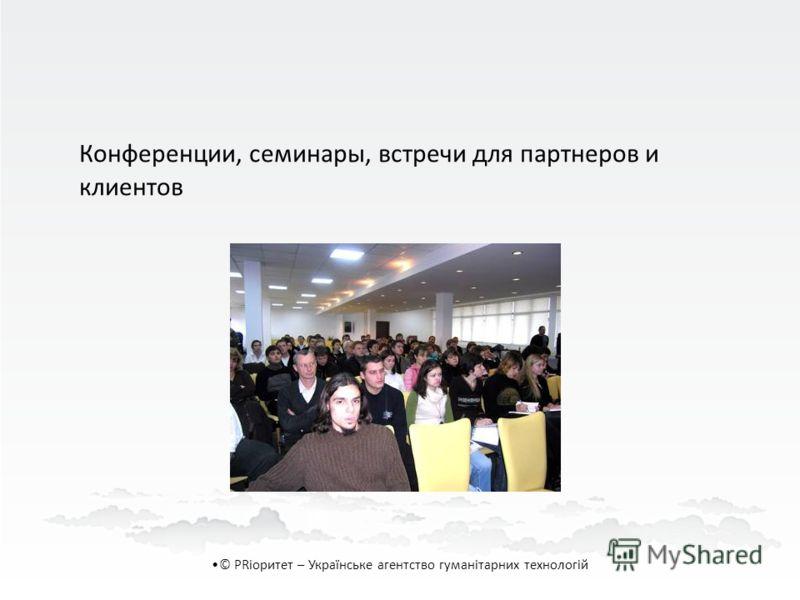 Конференции, семинары, встречи для партнеров и клиентов © PRіоритет – Українське агентство гуманітарних технологій