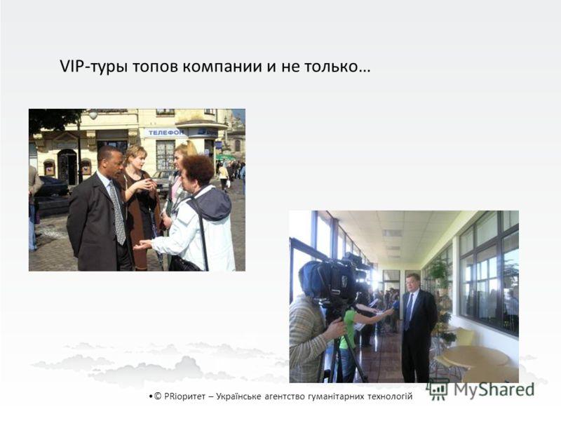 VIP-туры топов компании и не только… © PRіоритет – Українське агентство гуманітарних технологій
