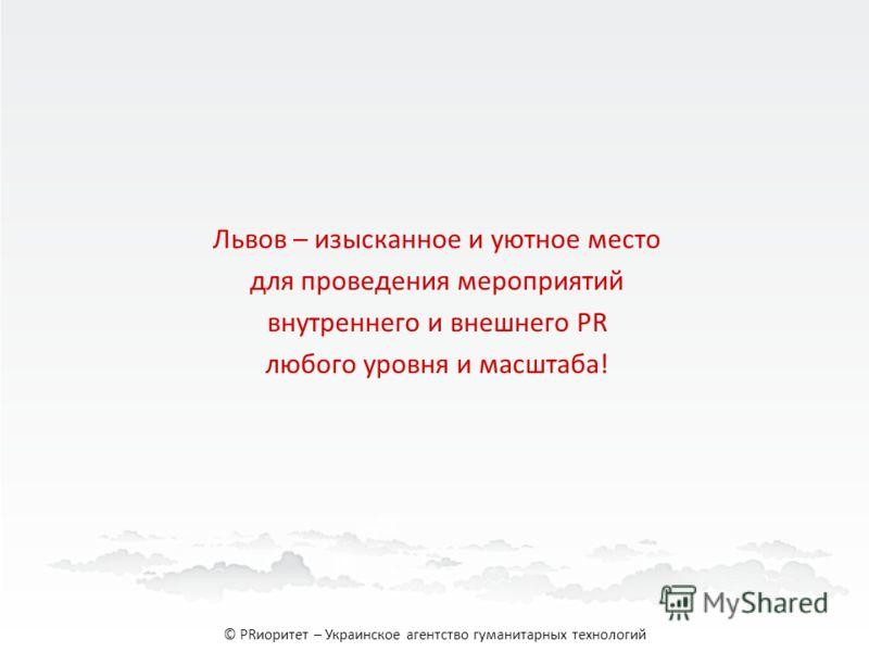 Львов – изысканное и уютное место для проведения мероприятий внутреннего и внешнего PR любого уровня и масштаба! © PRиоритет – Украинское агентство гуманитарных технологий