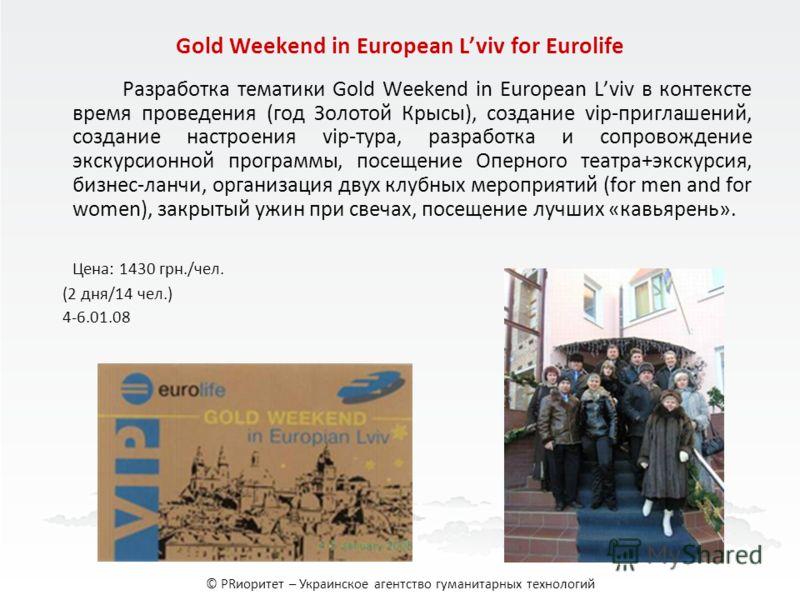 Gold Weekend in European Lviv for Eurolife Разработка тематики Gold Weekend in European Lviv в контексте время проведения (год Золотой Крысы), создание vip-приглашений, создание настроения vip-тура, разработка и сопровождение экскурсионной программы,