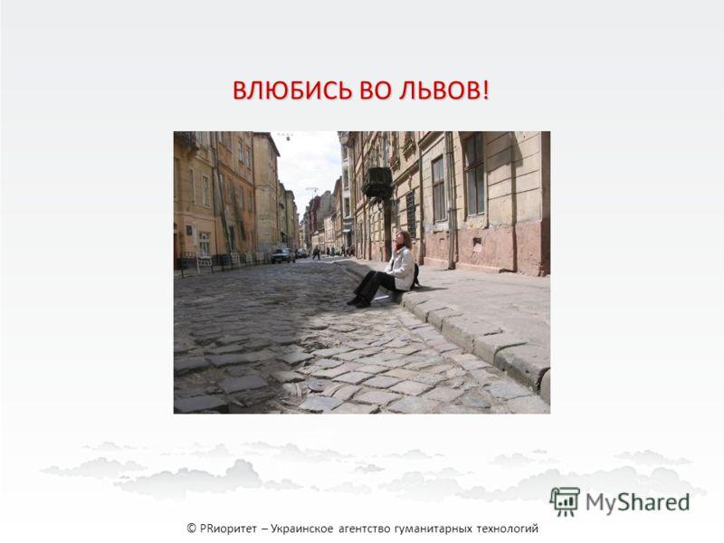 ВЛЮБИСЬ ВО ЛЬВОВ! © PRиоритет – Украинское агентство гуманитарных технологий