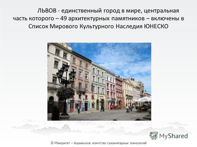 ЛЬВОВ - единственный город в мире, центральная часть которого – 49 архитектурных памятников – включены в Список Мирового Культурного Наследия ЮНЕСКО © PRиоритет – Украинское агентство гуманитарных технологий