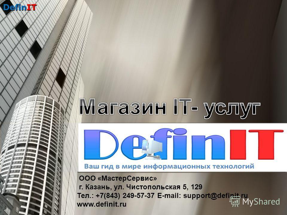 DefinIT ООО «МастерСервис» г. Казань, ул. Чистопольская 5, 129 Тел.: +7(843) 249-57-37 E-mail: support@definit.ru www.definit.ru