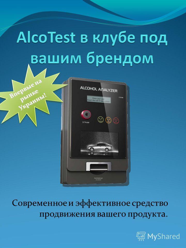 Современное и эффективное средство продвижения вашего продукта. Впервые на рынке Украины!