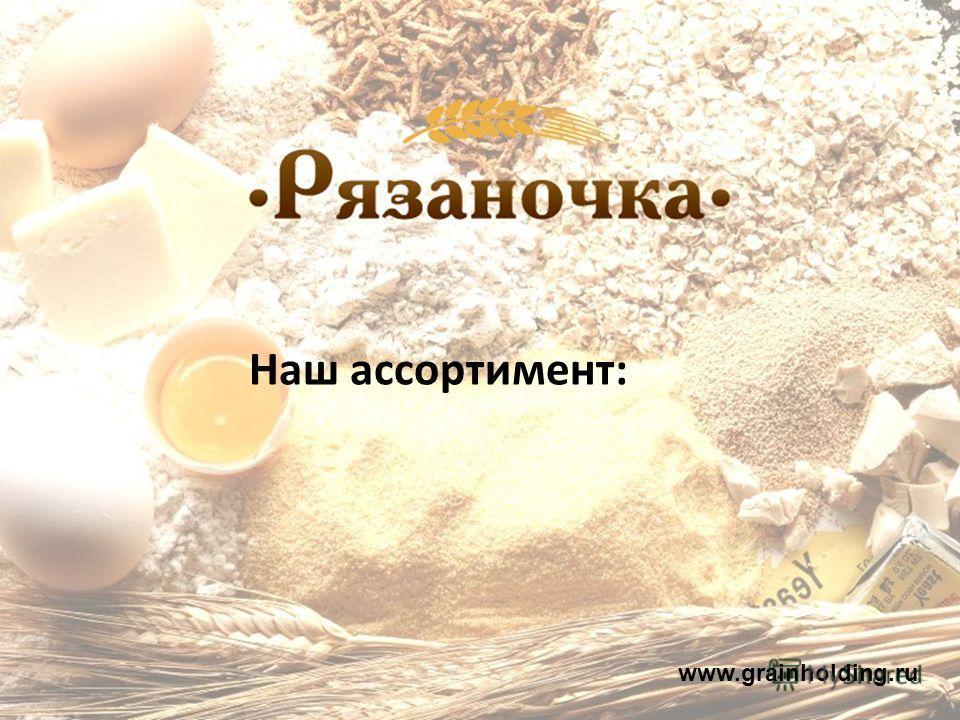 Наш ассортимент: www.grainholding.ru