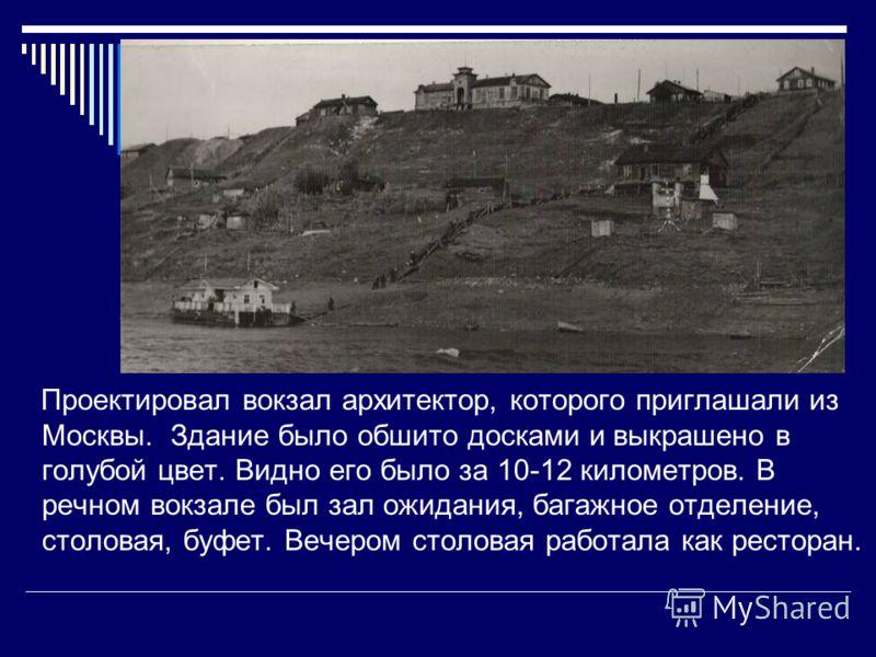 В 1936 году в Усть-Усе был построен речной вокзал, и похож он на Химкинский вокзал в Москве.