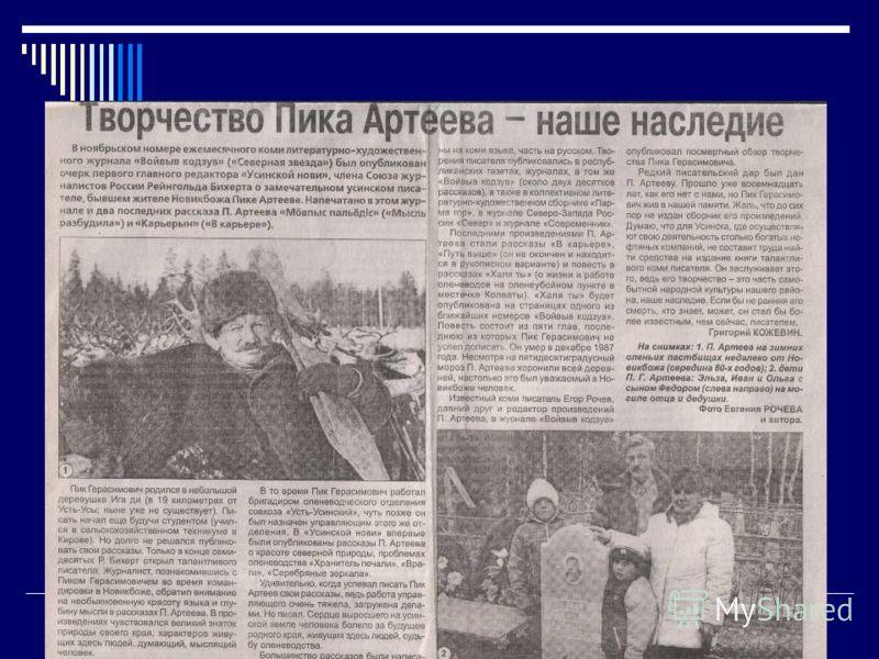 Редкий писательский дар был дан Пику Герасимовичу Артееву (1937 – 1987) В произведениях бывшего жителя деревни Новикбож чувствовался великий знаток природы своего края, характеров живущих здесь людей, думающий, мыслящий человек. Большинство его расск