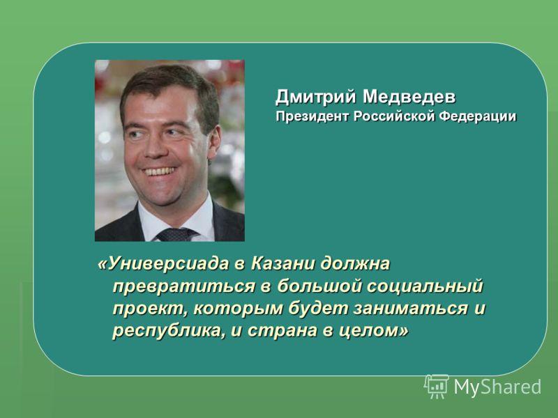 «Универсиада в Казани должна превратиться в большой социальный проект, которым будет заниматься и республика, и страна в целом» «Универсиада в Казани должна превратиться в большой социальный проект, которым будет заниматься и республика, и страна в ц
