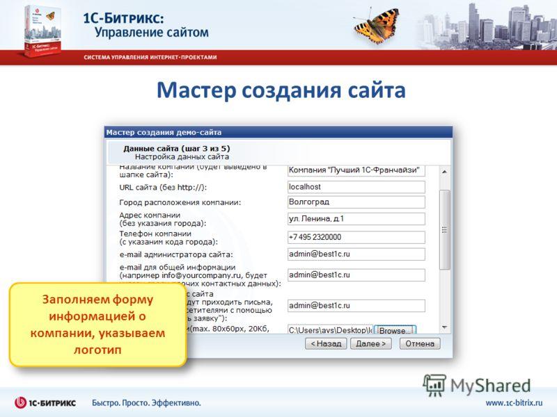 Мастер создания сайта Заполняем форму информацией о компании, указываем логотип
