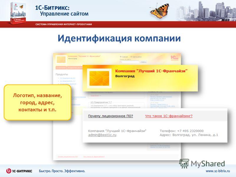 Идентификация компании Логотип, название, город, адрес, контакты и т.п.