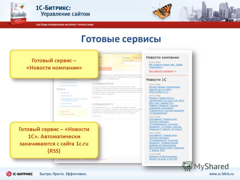 Готовые сервисы Готовый сервис – «Новости компании» Готовый сервис – «Новости 1С». Автоматически закачиваются с сайта 1c.ru (RSS)