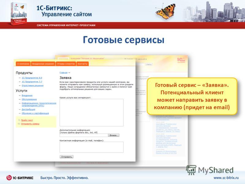 Готовые сервисы Готовый сервис – «Заявка». Потенциальный клиент может направить заявку в компанию (придет на email)