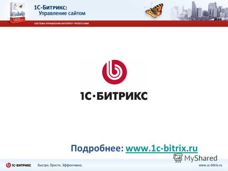 Подробнее: www.1c-bitrix.ruwww.1c-bitrix.ru