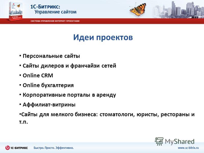 Идеи проектов Персональные сайты Сайты дилеров и франчайзи сетей Online CRM Online бухгалтерия Корпоративные порталы в аренду Аффилиат-витрины Сайты для мелкого бизнеса: стоматологи, юристы, рестораны и т.п.