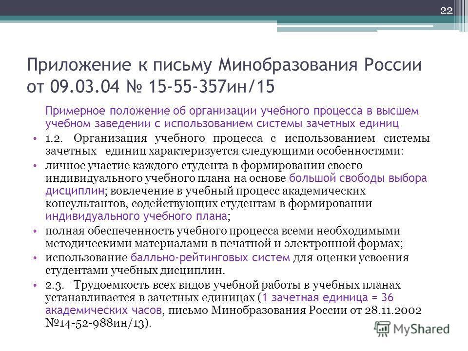 Приложение к письму Минобразования России от 09.03.04 15-55-357ин/15 Примерное положение об организации учебного процесса в высшем учебном заведении с использованием системы зачетных единиц 1.2.Организация учебного процесса с использованием системы з