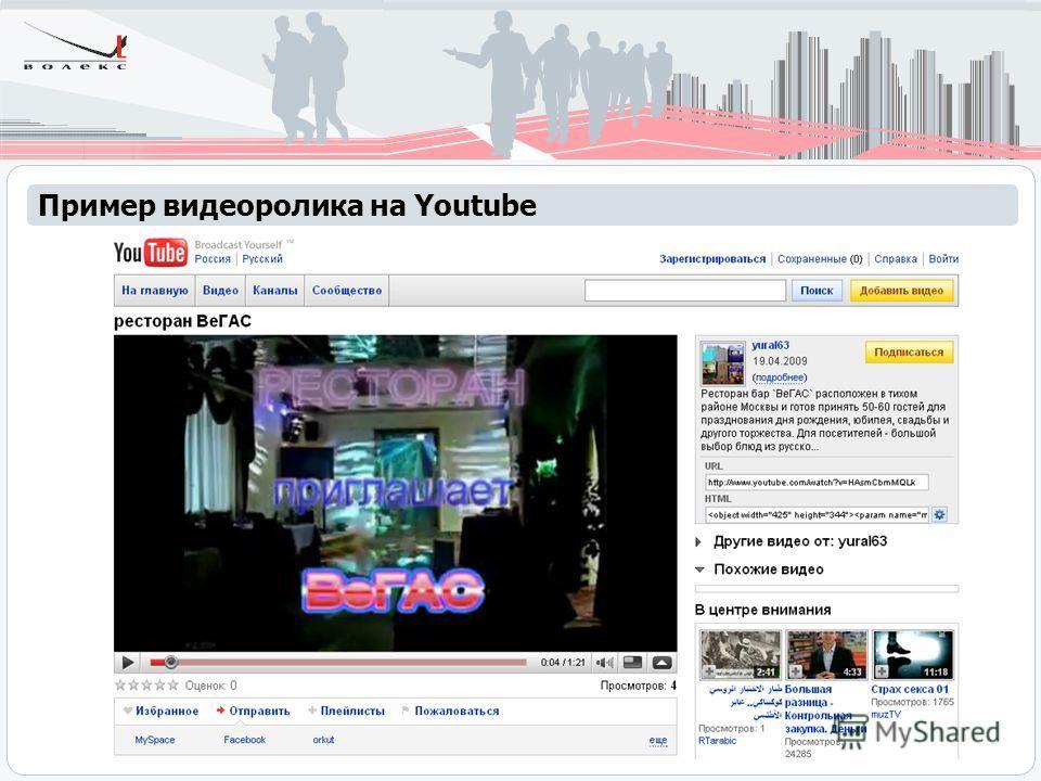 Пример видеоролика на Youtube