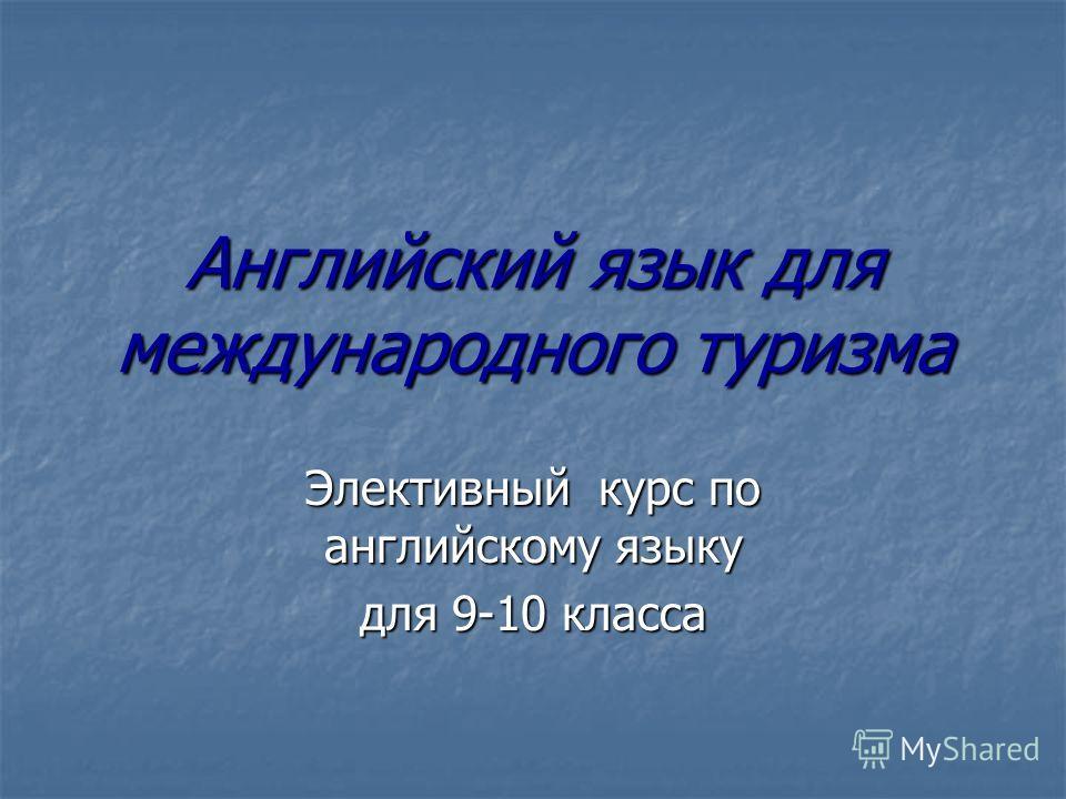 Английский язык для международного туризма Элективный курс по английскому языку для 9-10 класса