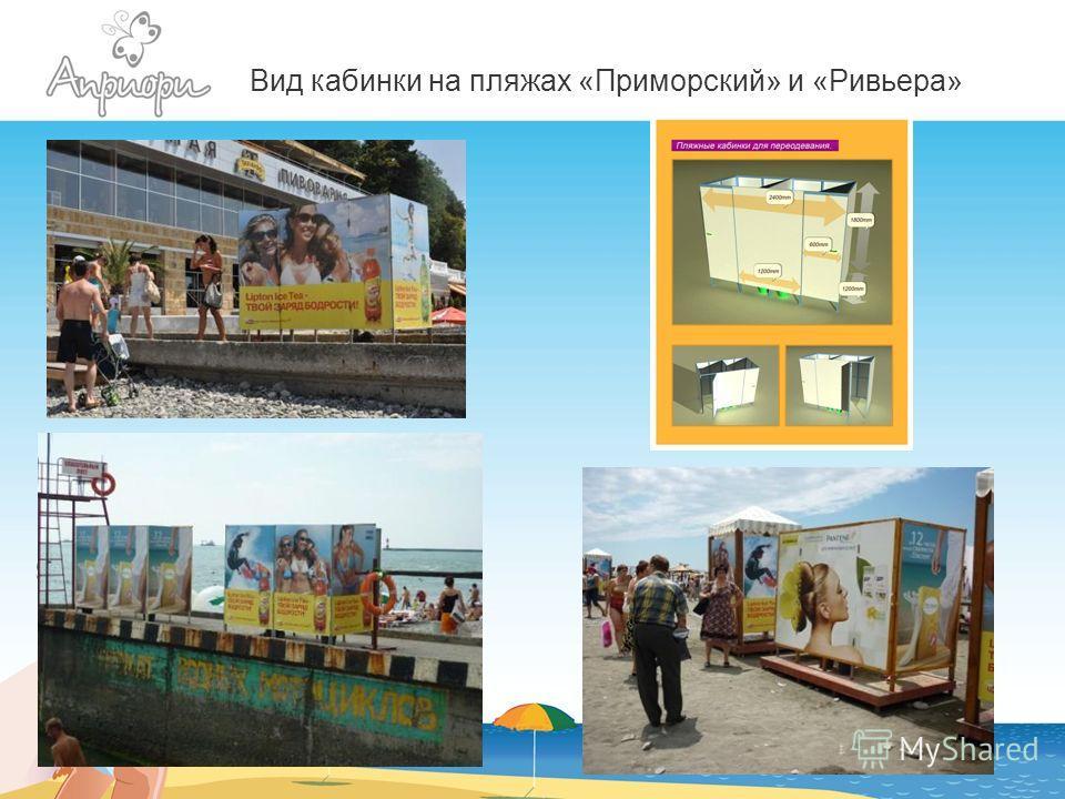Вид кабинки на пляжах «Приморский» и «Ривьера»