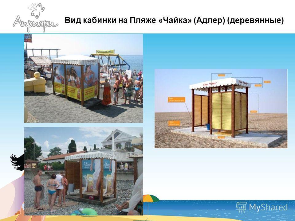 Вид кабинки на Пляже «Чайка» (Адлер) (деревянные)