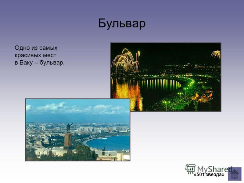 Бульвар Одно из самых красивых мест в Баку – бульвар. «501 звезда»