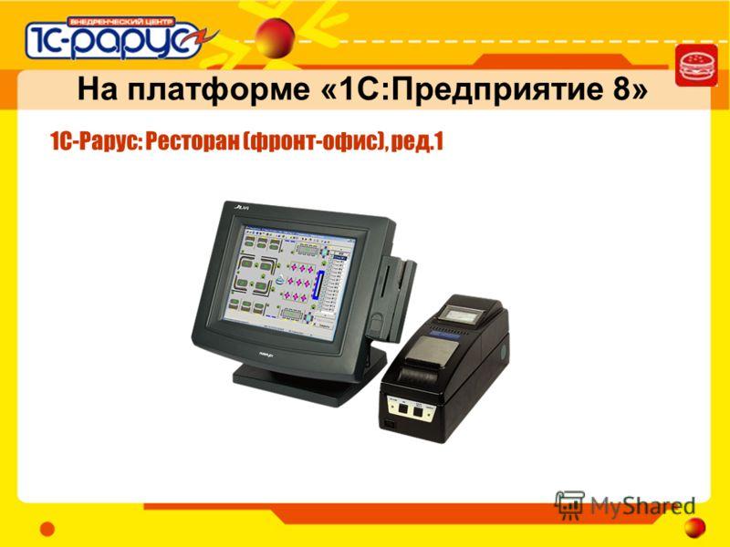 На платформе «1С:Предприятие 8» 1С-Рарус: Ресторан (фронт-офис), ред.1