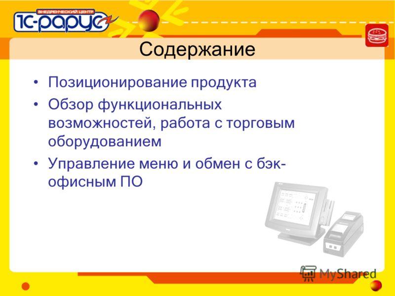 Содержание Позиционирование продукта Обзор функциональных возможностей, работа с торговым оборудованием Управление меню и обмен с бэк- офисным ПО