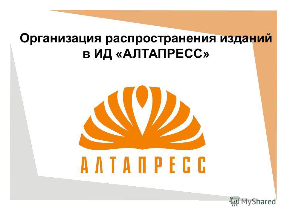 Организация распространения изданий в ИД «АЛТАПРЕСС»