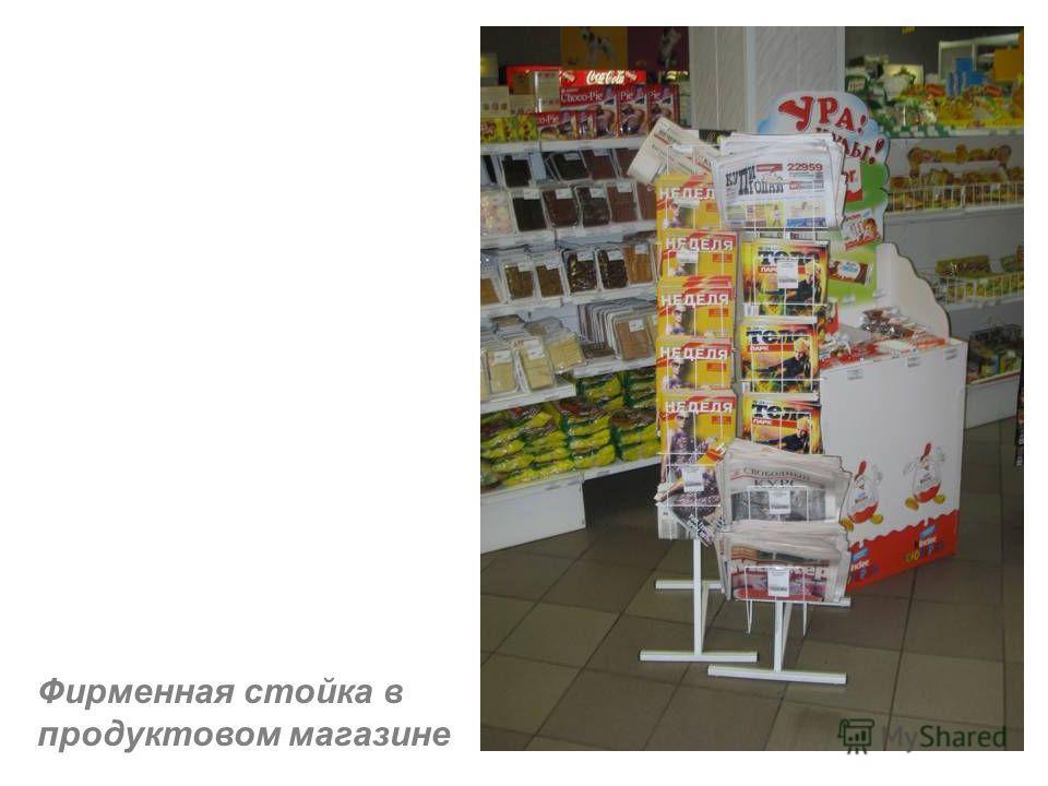 Фирменная стойка в продуктовом магазине