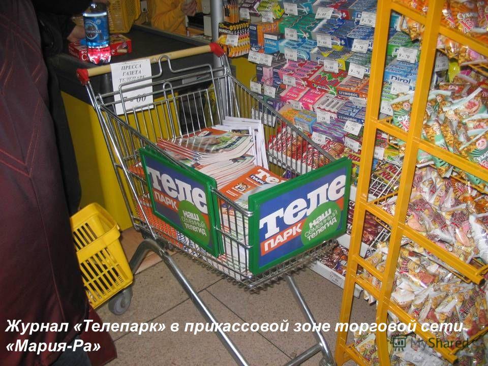 Журнал «Телепарк» в прикассовой зоне торговой сети «Мария-Ра»