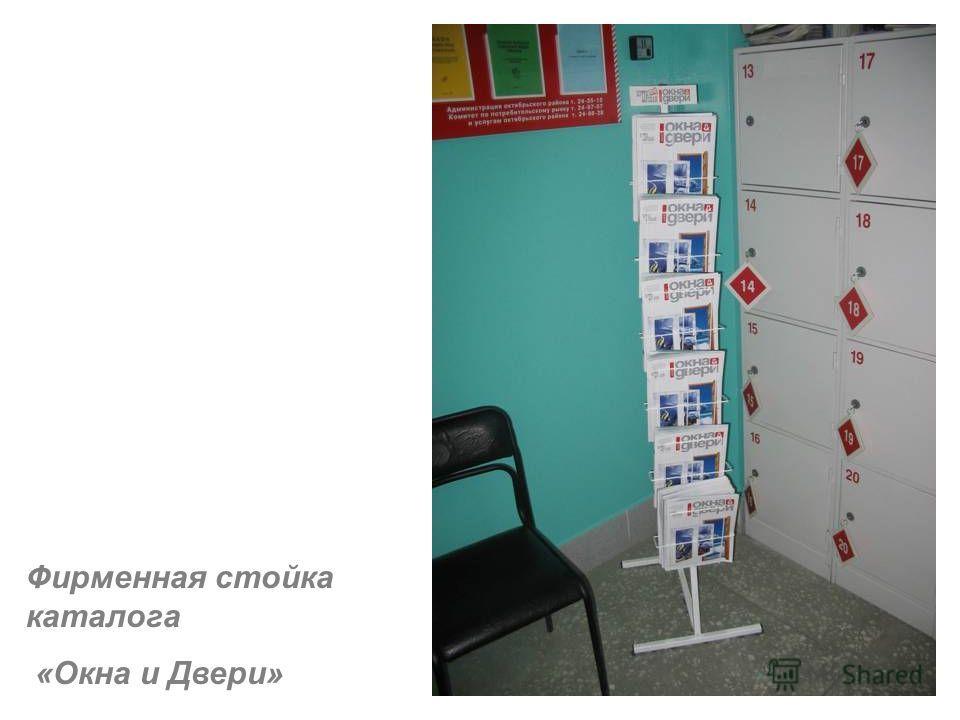 Фирменная стойка каталога «Окна и Двери»