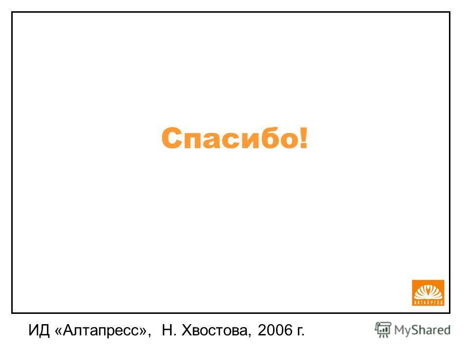 Спасибо! ИД «Алтапресс», Н. Хвостова, 2006 г.