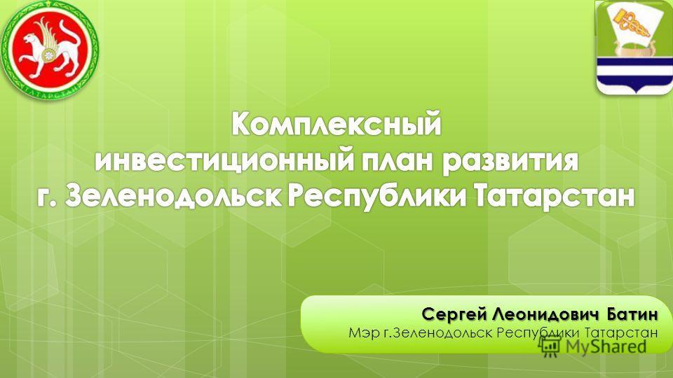 Сергей Леонидович Батин Мэр г.Зеленодольск Республики Татарстан