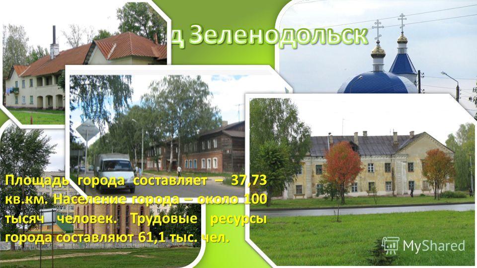 2 Площадь города составляет – 37,73 кв.км. Население города – около 100 тысяч человек. Трудовые ресурсы города составляют 61,1 тыс. чел.