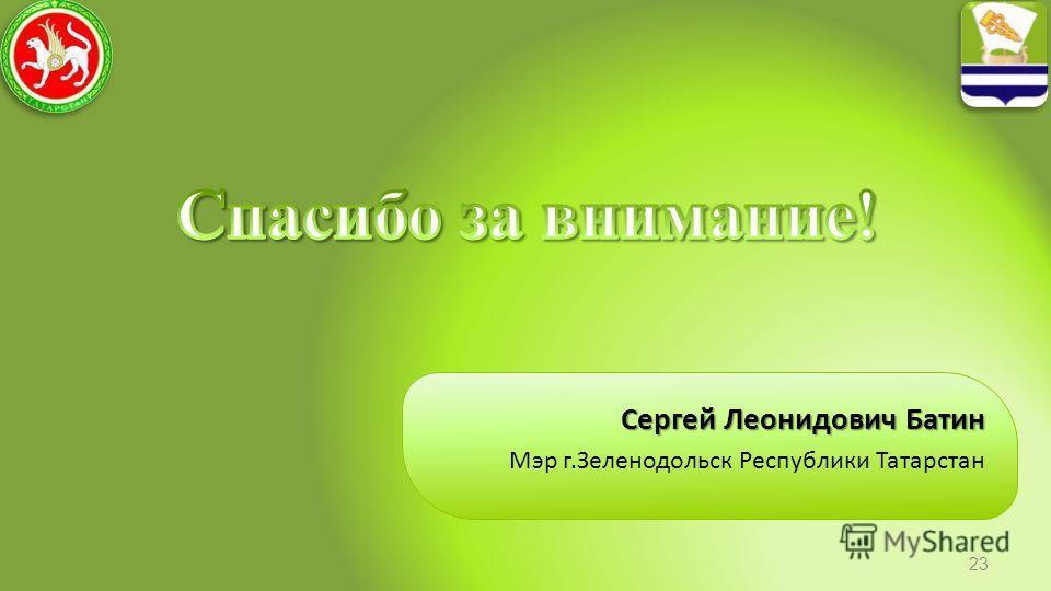 23 Сергей Леонидович Батин Мэр г.Зеленодольск Республики Татарстан