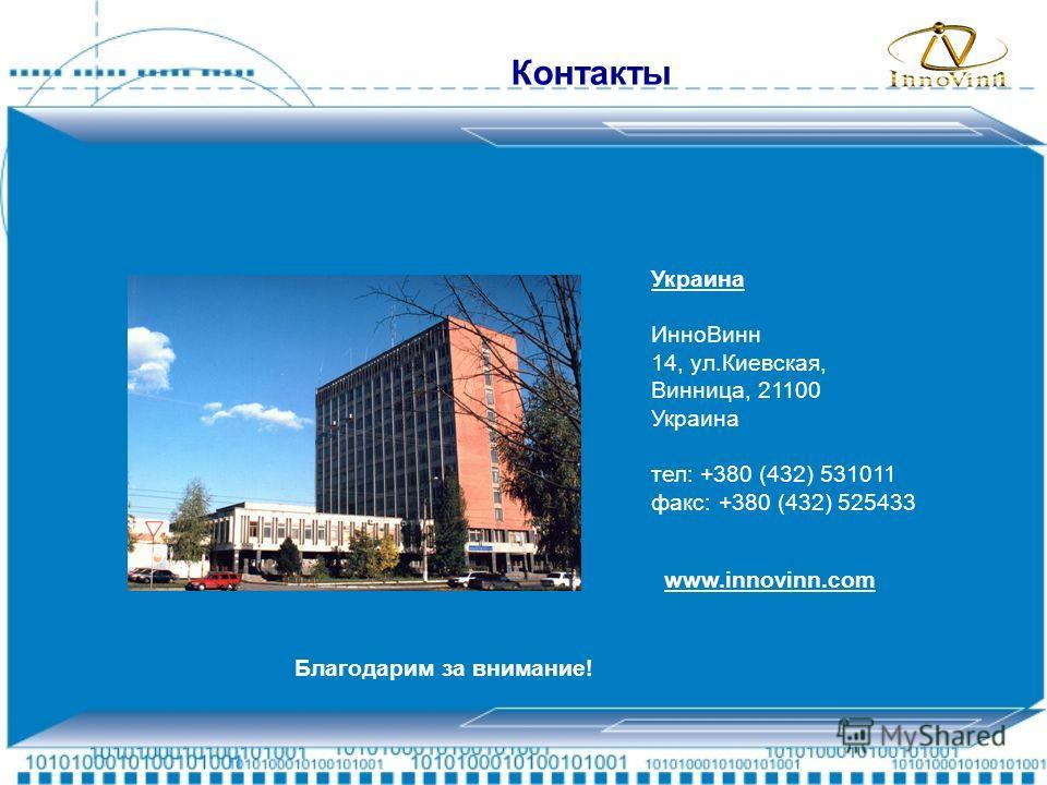 Контакты Украина ИнноВинн 14, ул.Киевская, Винница, 21100 Украина тел: +380 (432) 531011 факс: +380 (432) 525433 www.innovinn.com Благодарим за внимание!