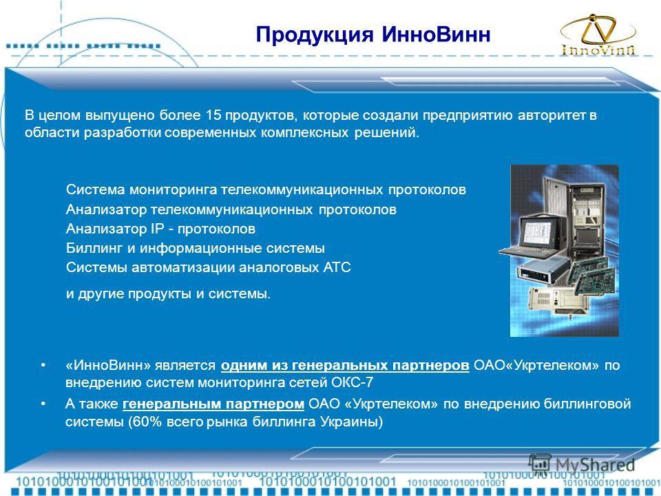 Биллинг и информационные системы Система мониторинга телекоммуникационных протоколов Системы автоматизации аналоговых АТС и другие продукты и системы. Анализатор IP - протоколов Продукция ИнноВинн В целом выпущено более 15 продуктов, которые создали