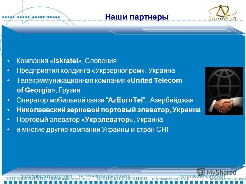 Наши партнеры Компания «Iskratel», Словения Предприятия холдинга «Укрзернопром», Украина Телекоммуникационная компания «United Telecom of Georgia», Грузия Оператор мобильной связи AzEuroTel, Азербайджан Николаевский зерновой портовый элеватор, Украин