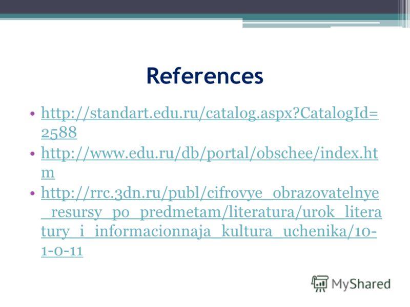 References http://standart.edu.ru/catalog.aspx?CatalogId= 2588http://standart.edu.ru/catalog.aspx?CatalogId= 2588 http://www.edu.ru/db/portal/obschee/index.ht mhttp://www.edu.ru/db/portal/obschee/index.ht m http://rrc.3dn.ru/publ/cifrovye_obrazovatel