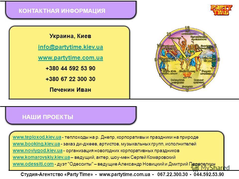 ПАРТНЕРЫ АГЕНТСТВА КЛИЕНТЫ АГЕНТСТВА Студия-Агентство «Party Time» - www.partytime.com.ua - 067.22.300.30 - 044.592.53.90