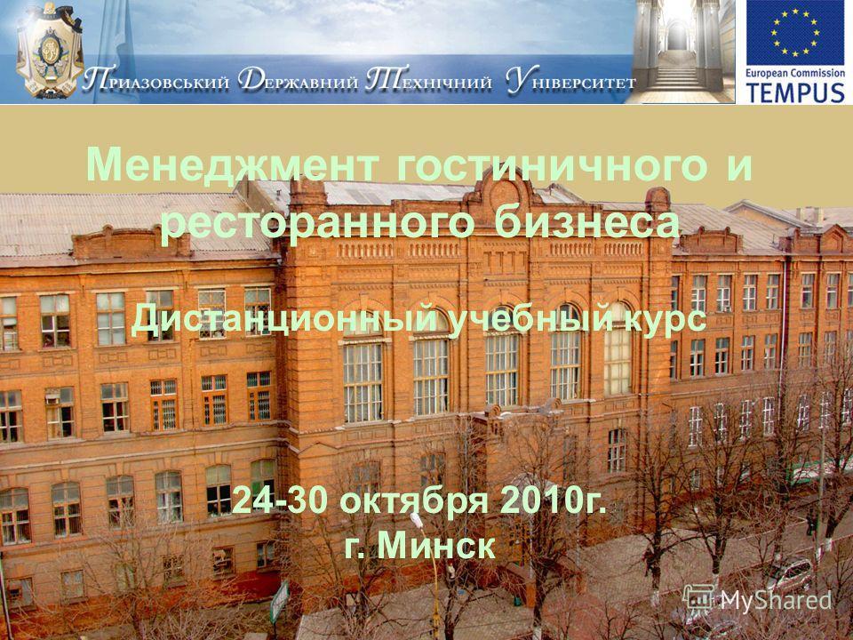 Менеджмент гостиничного и ресторанного бизнеса Дистанционный учебный курс 24-30 октября 2010г. г. Минск