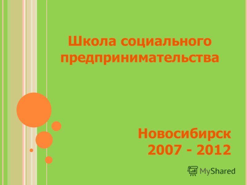 Сайт: www.edu.novoterra.ruwww.edu.novoterra.ru Эл.почта: novoterra@mail.runovoterra@mail.ru Тел.:(383) 214-61-52