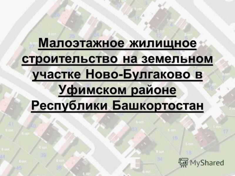 Малоэтажное жилищное строительство на земельном участке Ново-Булгаково в Уфимском районе Республики Башкортостан
