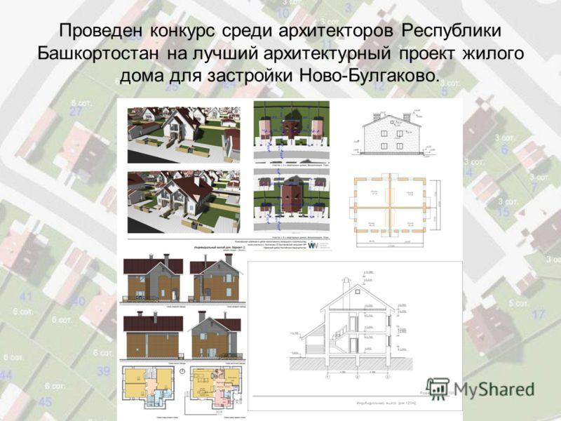 Проведен конкурс среди архитекторов Республики Башкортостан на лучший архитектурный проект жилого дома для застройки Ново-Булгаково.