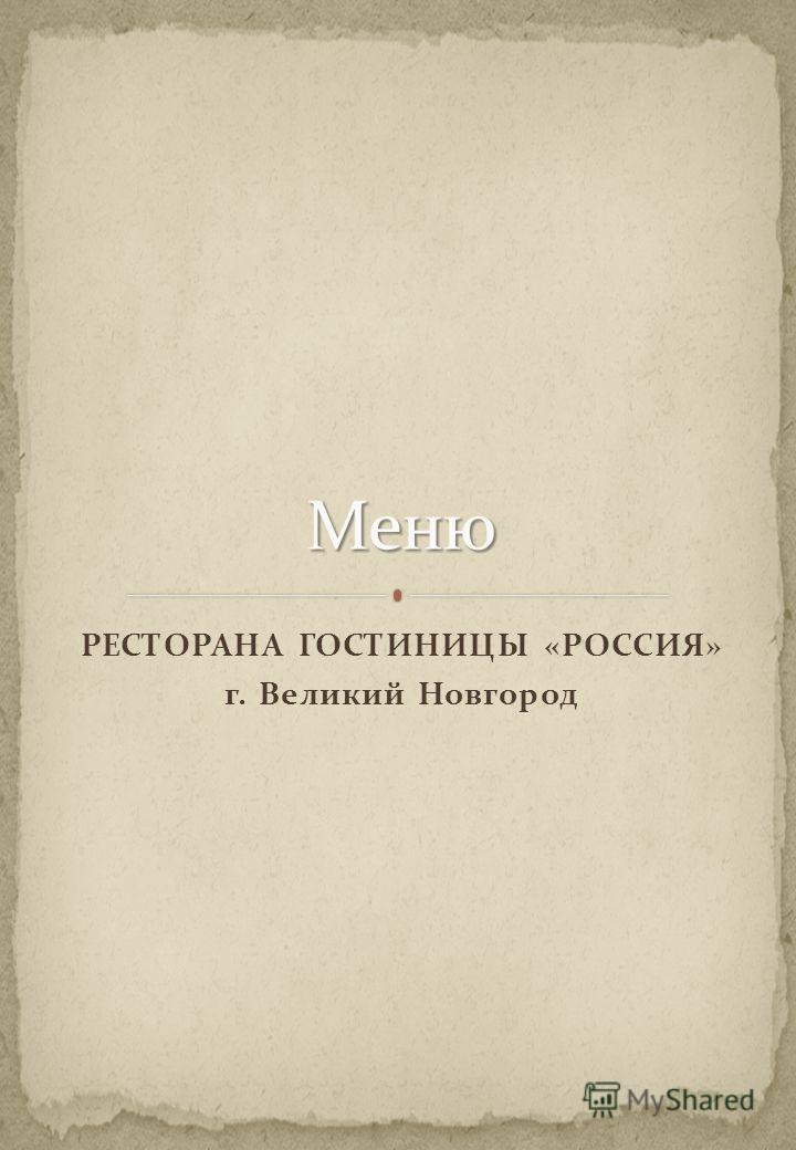 РЕСТОРАНА ГОСТИНИЦЫ «РОССИЯ» г. Великий Новгород
