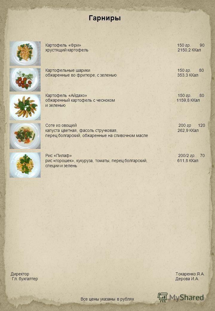 Гарниры Картофель «Фри» 150 гр. 90 хрустящий картофель 2150,2 ККал Картофельные шарики 150 гр. 80 обжаренные во фритюре, с зеленью 353,3 ККал Картофель «Айдахо» 150 гр. 80 обжаренный картофель с чесноком 1159,8 ККал и зеленью Соте из овощей 200 гр 12