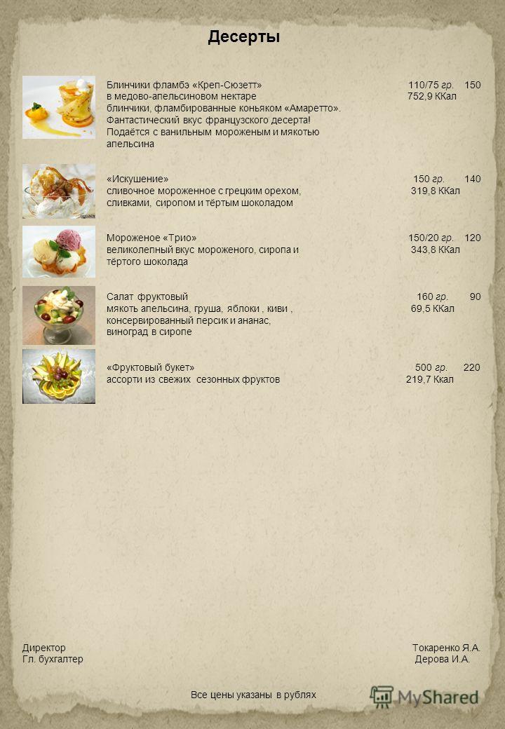 Десерты Блинчики фламбэ «Креп-Сюзетт» 110/75 гр. 150 в медово-апельсиновом нектаре 752,9 ККал блинчики, фламбированные коньяком «Амаретто». Фантастический вкус французского десерта! Подаётся с ванильным мороженым и мякотью апельсина «Искушение» 150 г