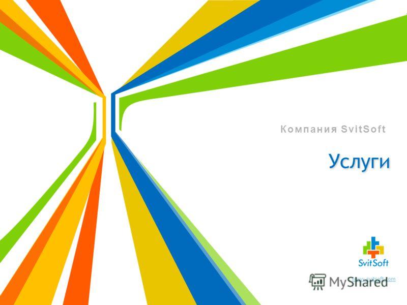 www.svitsoft.com Услуги Компания SvitSoft