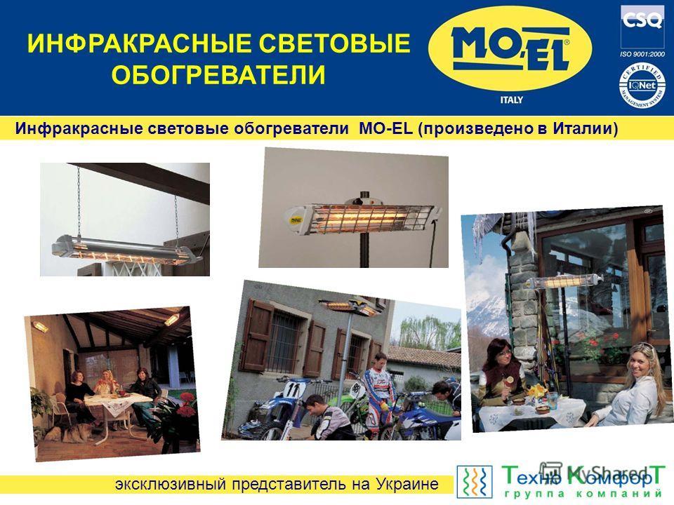 эксклюзивный представитель на Украине ИНФРАКРАСНЫЕ СВЕТОВЫЕ ОБОГРЕВАТЕЛИ Инфракрасные световые обогреватели MO-EL (произведено в Италии)