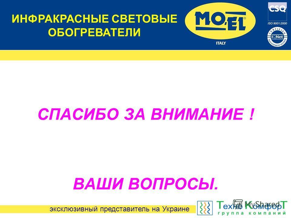 эксклюзивный представитель на Украине ИНФРАКРАСНЫЕ СВЕТОВЫЕ ОБОГРЕВАТЕЛИ СПАСИБО ЗА ВНИМАНИЕ ! ВАШИ ВОПРОСЫ.