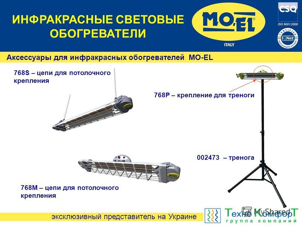 эксклюзивный представитель на Украине ИНФРАКРАСНЫЕ СВЕТОВЫЕ ОБОГРЕВАТЕЛИ Аксессуары для инфракрасных обогревателей MO-EL 768S – цепи для потолочного крепления 768M – цепи для потолочного крепления 768P – крепление для треноги 002473 – тренога